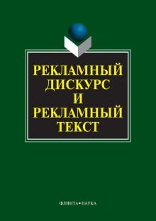 Обложка книги  - Рекламный дискурс и рекламный текст