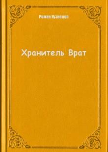 Обложка книги  - Хранитель Врат
