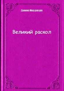 Обложка книги  - Великий раскол