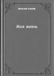 Обложка книги  - Моя жизнь