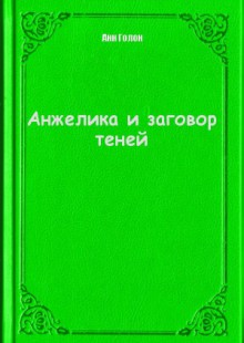 Обложка книги  - Анжелика и заговор теней