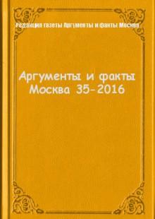 Обложка книги  - Аргументы и факты Москва 35-2016