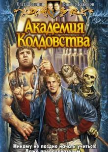 Обложка книги  - Академия Колдовства
