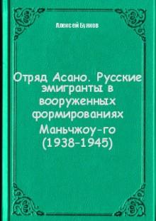 Обложка книги  - Отряд Асано. Русские эмигранты в вооруженных формированиях Маньчжоу-го (1938–1945)