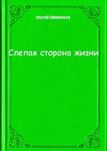 Обложка книги  - Слепая сторона жизни
