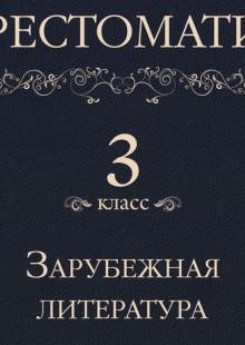 Обложка книги  - Хрестоматия 3 класс. Зарубежная литература