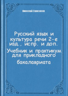 Обложка книги  - Русский язык и культура речи 2-е изд., испр. и доп. Учебник и практикум для прикладного бакалавриата