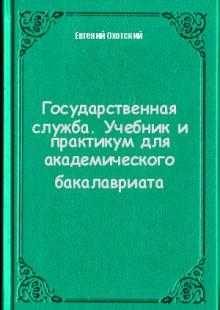 Обложка книги  - Государственная служба. Учебник и практикум для академического бакалавриата
