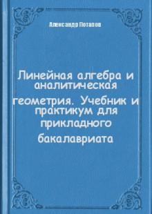 Обложка книги  - Линейная алгебра и аналитическая геометрия. Учебник и практикум для прикладного бакалавриата