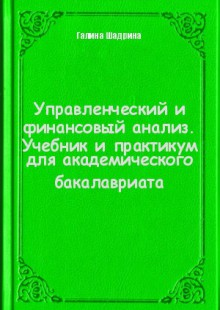 Обложка книги  - Управленческий и финансовый анализ. Учебник и практикум для академического бакалавриата