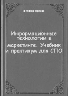 Обложка книги  - Информационные технологии в маркетинге. Учебник и практикум для СПО