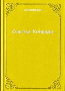 Обложка книги  - Счастье Конрада