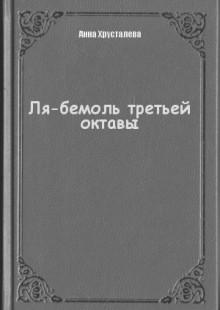 Обложка книги  - Ля-бемоль третьей октавы