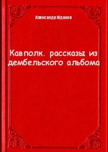 Обложка книги  - Кавполк. рассказы из дембельского альбома