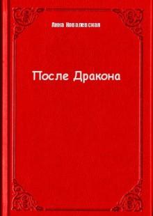 Обложка книги  - После Дракона