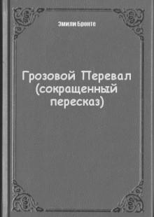 Обложка книги  - Грозовой Перевал (сокращенный пересказ)