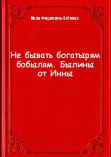 Обложка книги  - Небывать богатырям бобылям. Былины отИнны