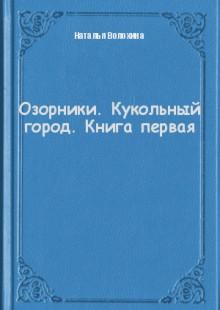 Обложка книги  - Озорники. Кукольный город. Книга первая