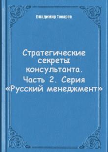 Обложка книги  - Стратегические секреты консультанта. Часть2. Серия «Русский менеджмент»