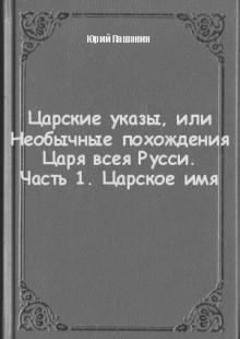 Обложка книги  - Царские указы, или Необычные похождения Царя всея Русси. Часть 1. Царскоеимя