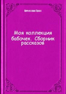 Обложка книги  - Моя коллекция бабочек. Сборник рассказов