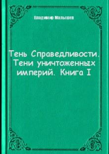Обложка книги  - Тень Справедливости. Тени уничтоженных империй. Книга I