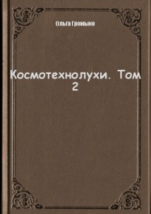Обложка книги  - Космотехнолухи. Том 2