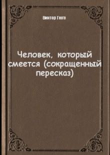 Обложка книги  - Человек, который смеется (сокращенный пересказ)