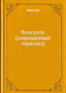 Обложка книги  - Консуэло (сокращенный пересказ)