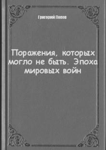 Обложка книги  - Поражения, которых могло не быть. Эпоха мировых войн