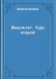 Обложка книги  - Факультет. Курс второй