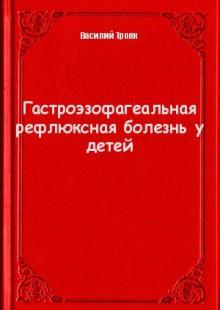 Обложка книги  - Гастроэзофагеальная рефлюксная болезнь у детей