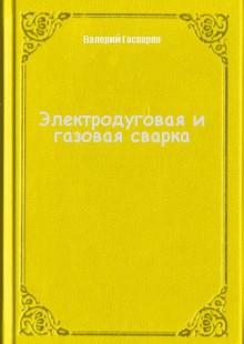 Обложка книги  - Электродуговая и газовая сварка