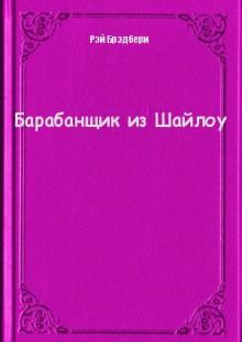 Обложка книги  - Барабанщик из Шайлоу