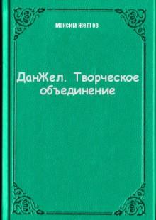 Обложка книги  - ДанЖел. Творческое объединение
