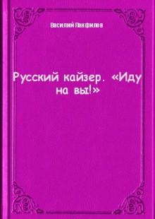 Обложка книги  - Русский кайзер. «Иду на вы!»