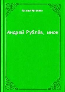 Обложка книги  - Андрей Рублёв, инок