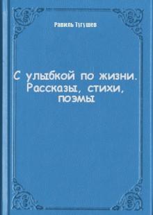 Обложка книги  - Сулыбкой пожизни. Рассказы, стихи, поэмы