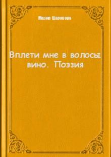 Обложка книги  - Вплети мне в волосы вино. Поэзия