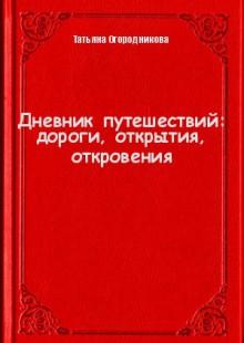 Обложка книги  - Дневник путешествий: дороги, открытия, откровения