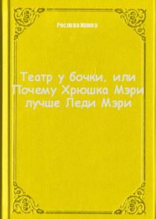 Обложка книги  - Театр убочки, или Почему Хрюшка Мэри лучше ЛедиМэри