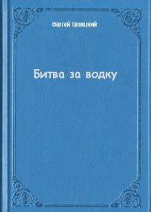 Обложка книги  - Битва за водку
