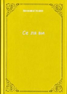 Обложка книги  - Се ля ви