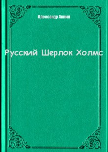 Обложка книги  - Русский Шерлок Холмс