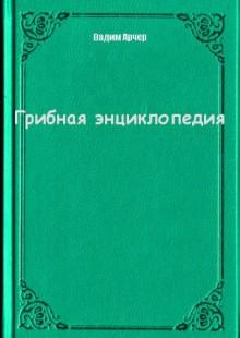 Обложка книги  - Грибная энциклопедия