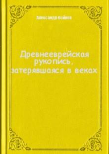 Обложка книги  - Древнееврейская рукопись, затерявшаяся в веках