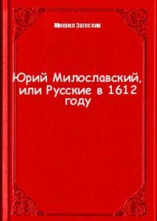 Обложка книги  - Юрий Милославский, или Русские в 1612 году