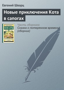 Обложка книги  - Новые приключения Кота в сапогах