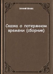 Обложка книги  - Сказка о потерянном времени (сборник)