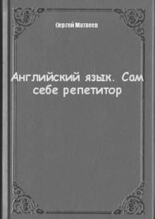 Обложка книги  - Английский язык. Сам себе репетитор